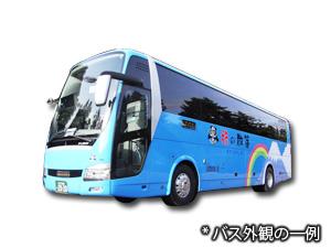 バス外観(一例)